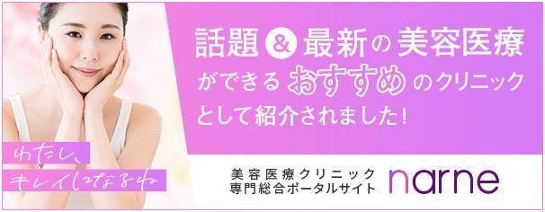 美容医療専門ポータルサイトnarne(ナルネ)