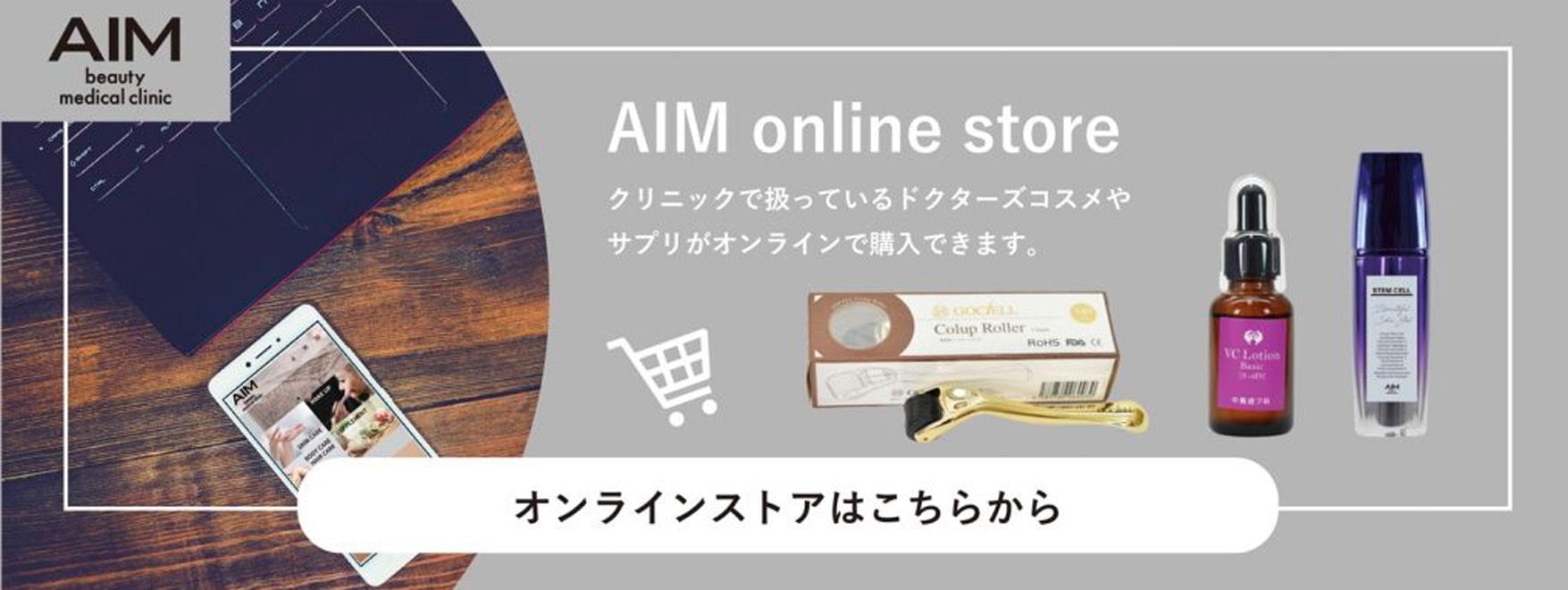 AIM online store