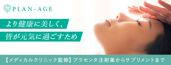 プランエイジ 【メディカルクリニック監修】プラセンタ注射薬からサプリメントまで