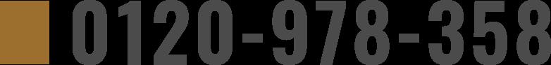 0120-978-358