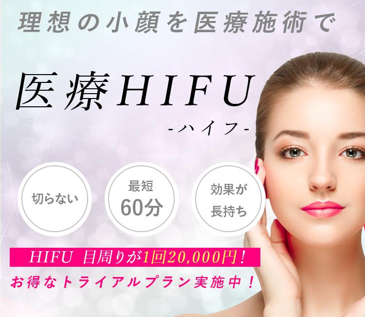 HIFU 目周りが1回22,000円(税込)